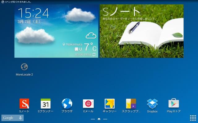 Galaxy Note 10.1(2014)SM-P605日本語化完成