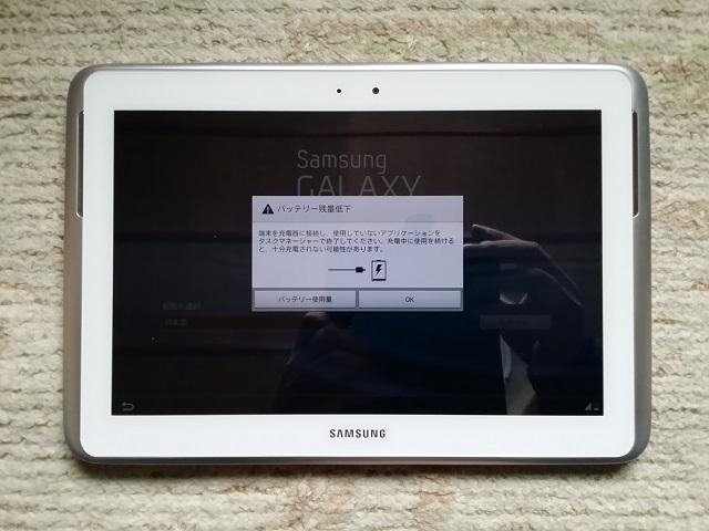 Galaxy Note 10.1(2012)GT-N8000バッテリー切れ