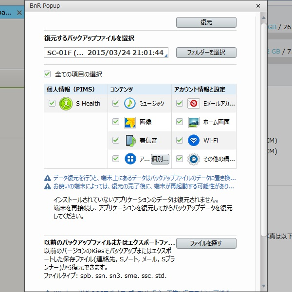 Galaxy Note 3(SC-01F)のlollipop導入事前準備