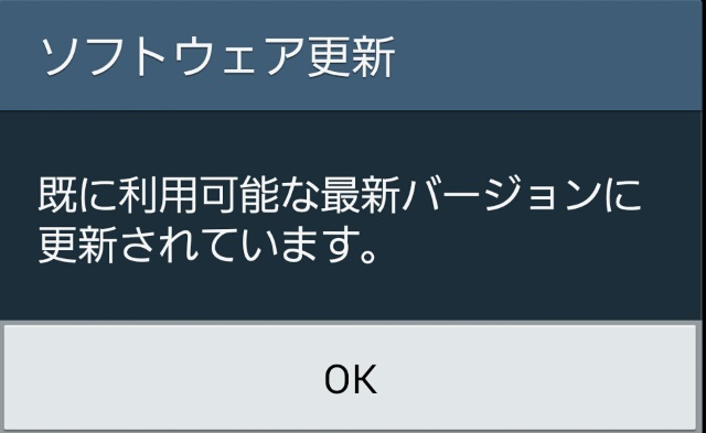 Galaxy Note 3(SC-01F)のlollipop導入事前準備完了