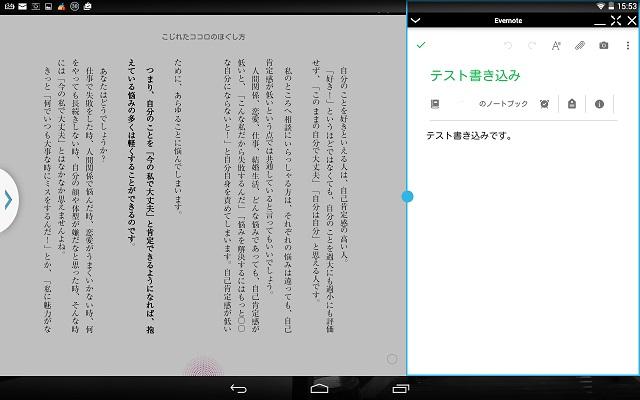 Galaxy Note 10.1(2012)マルチウインドウ機能2