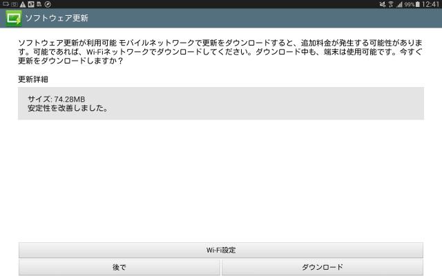 Galaxy Note 10.1、SM-P605ソフトウエア更新後